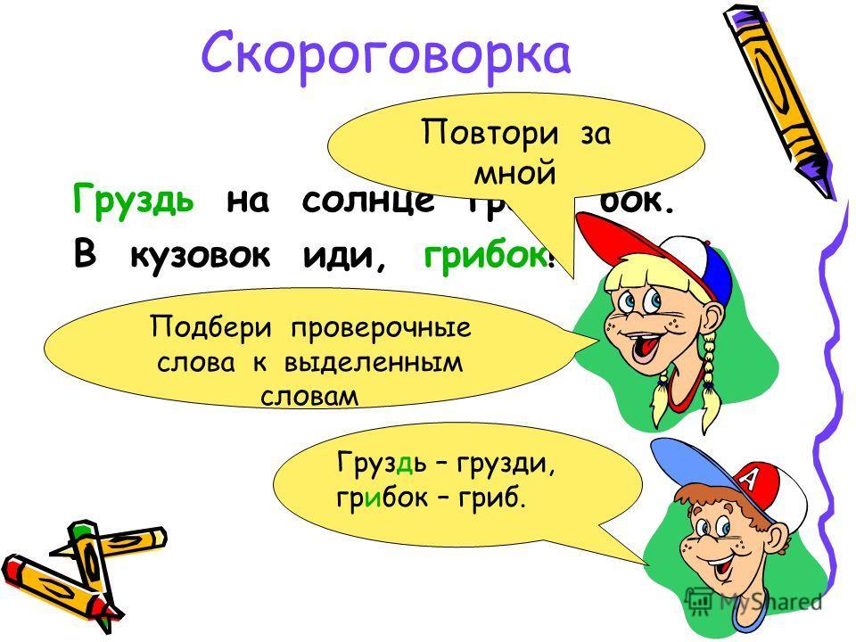 Поиграем в слова. В слове ХОЛОДЕЦ попросите ребенка заменить букву так, чтобы оно его похвалило: первая Х убегает, а буква М ее меняет. Если слово угадаешь, ты узнаешь кем ты станешь. МОЛОДЕЦ!