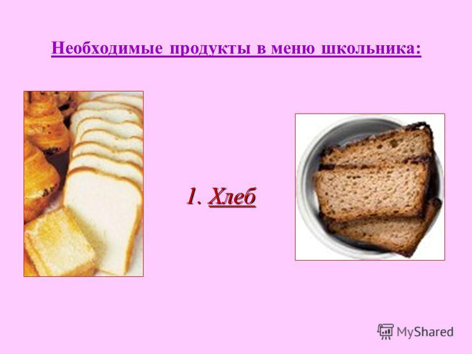 Необходимые продукты в меню школьника: 1. Хлеб