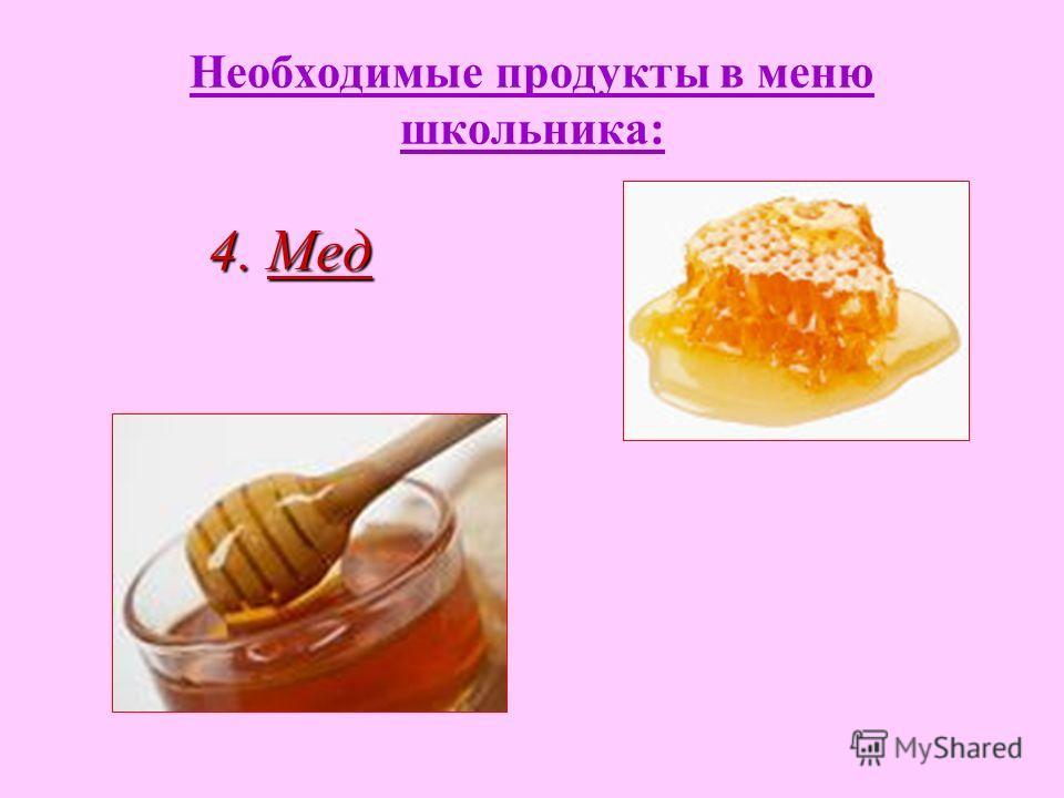 Необходимые продукты в меню школьника: 4. Мед