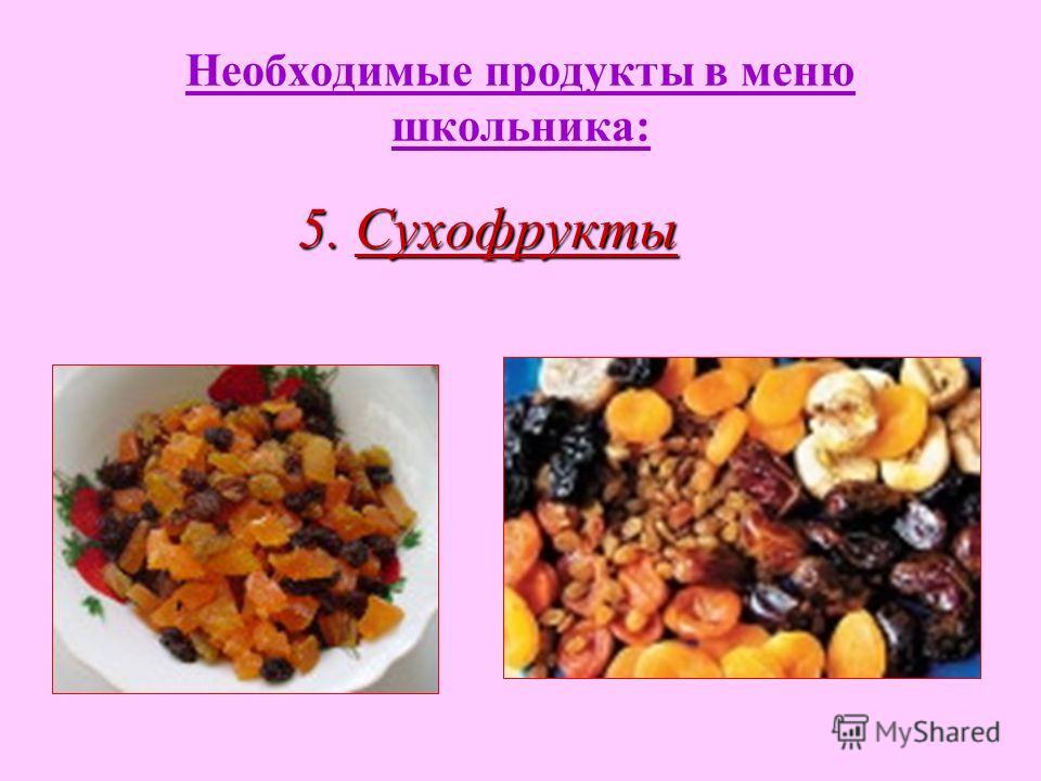 Необходимые продукты в меню школьника: 5. Сухофрукты
