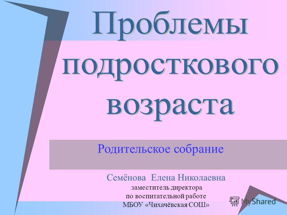 Родительское собрание Семёнова Елена Николаевна заместитель директора по воспитательной работе МБОУ «Чихачёвская СОШ»