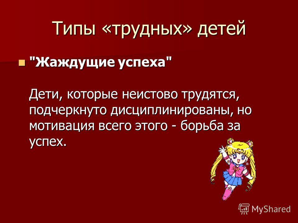 Типы «трудных» детей