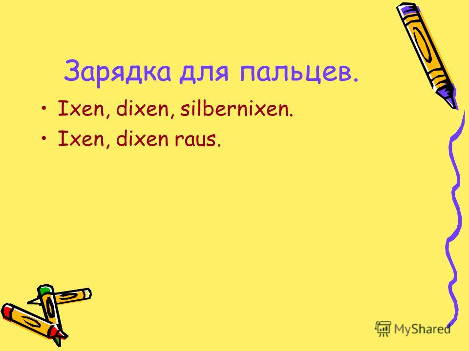 Зарядка для пальцев. Ixen, dixen, silbernixen. Ixen, dixen raus.