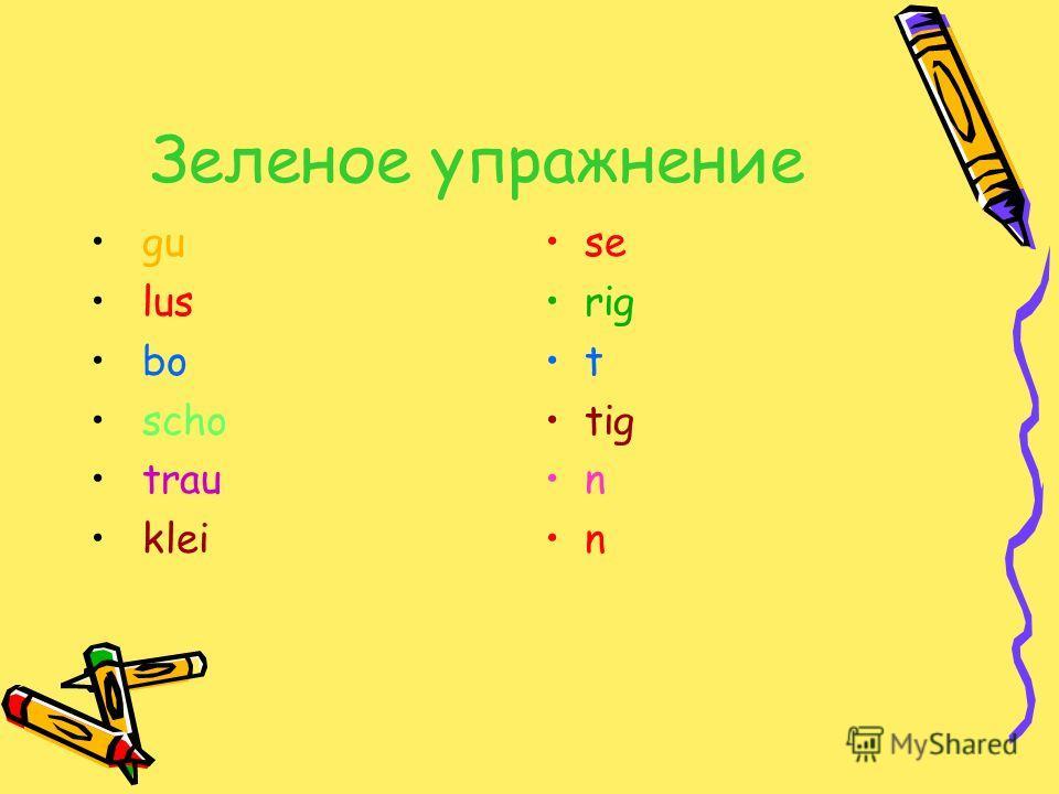 Зеленое упражнение gu lus bo scho trau klei se rig t tig n