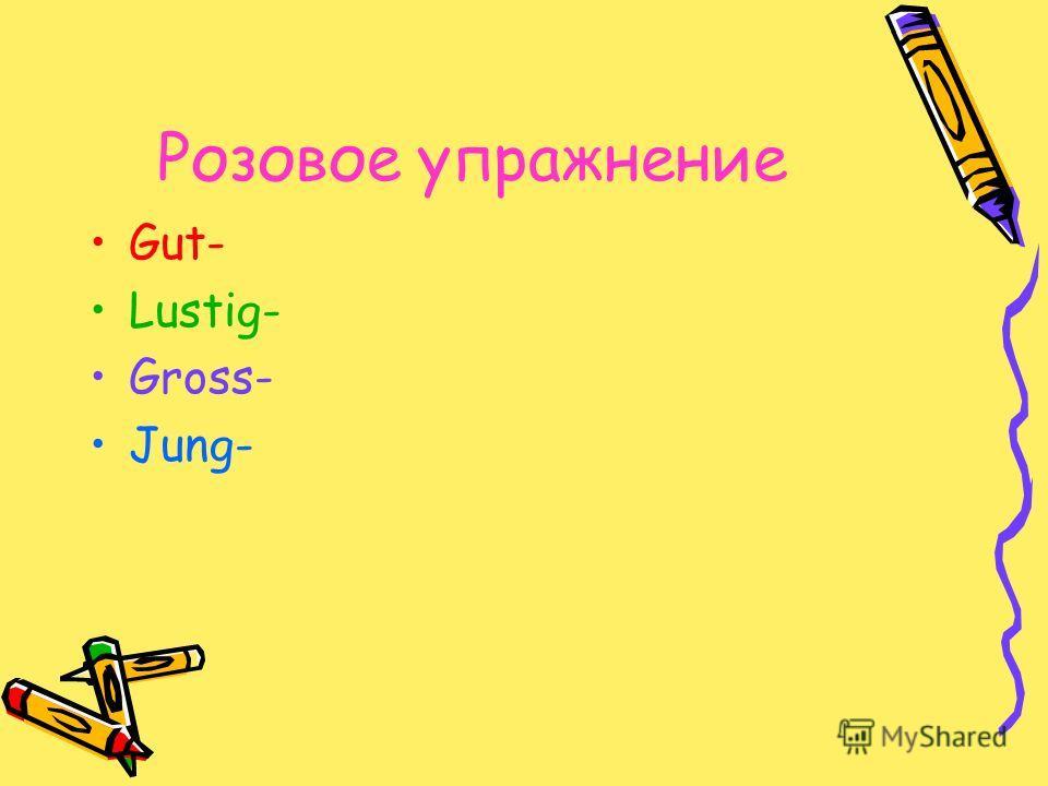 Розовое упражнение Gut- Lustig- Gross- Jung-