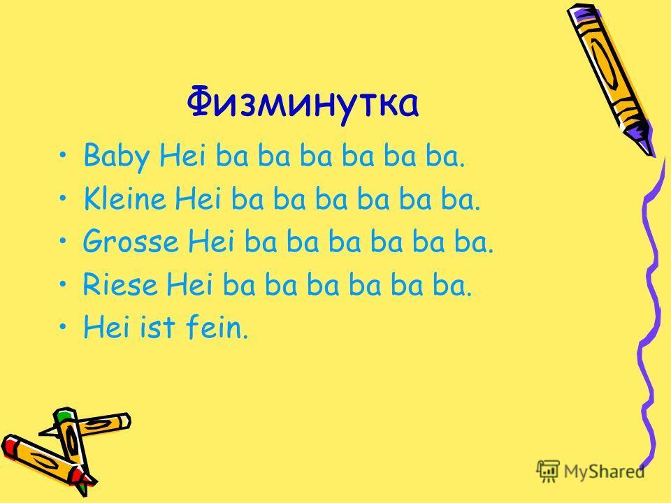 Физминутка Baby Hei ba ba ba ba ba ba. Kleine Hei ba ba ba ba ba ba. Grosse Hei ba ba ba ba ba ba. Riese Hei ba ba ba ba ba ba. Hei ist fein.