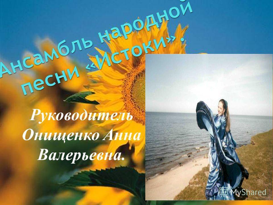 Руководитель Онищенко Анна Валерьевна.