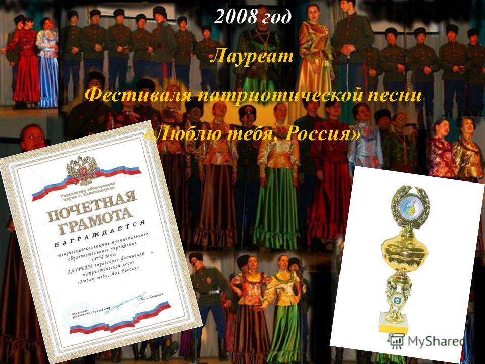 2008 год Лауреат Фестиваля патриотической песни «Люблю тебя, Россия»