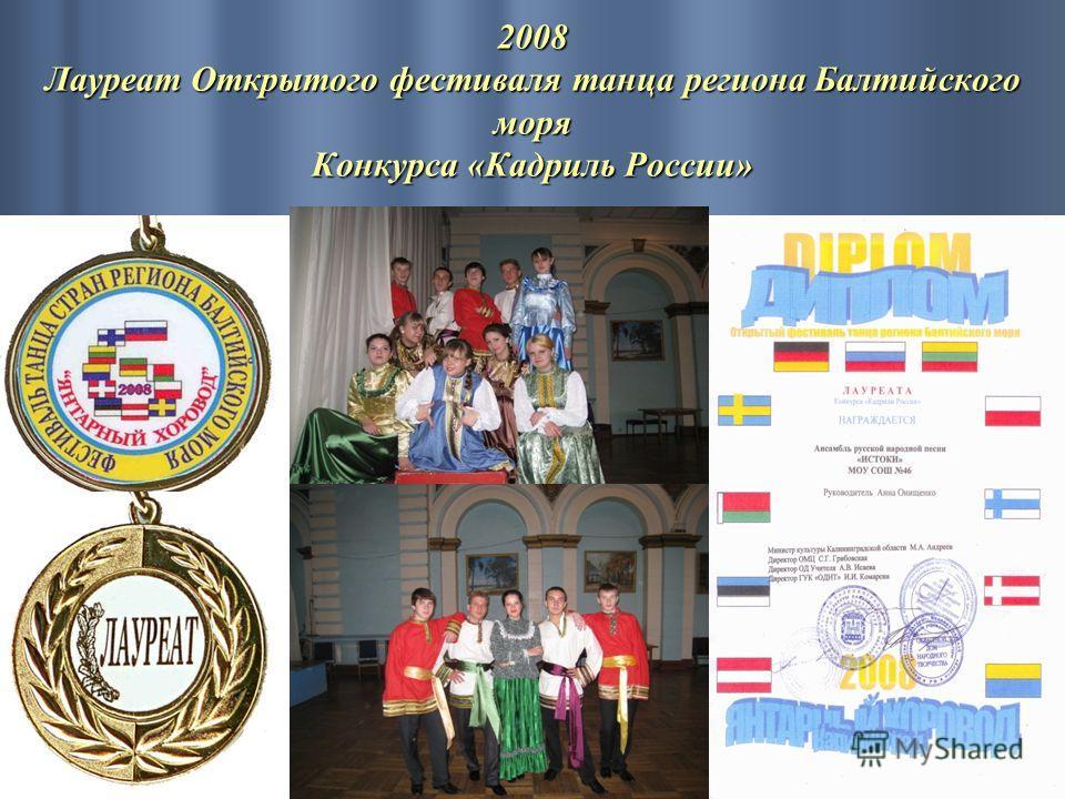 2008 Лауреат Открытого фестиваля танца региона Балтийского моря Конкурса «Кадриль России»