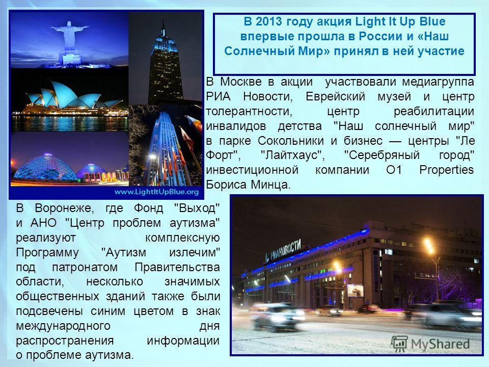 В 2013 году акция Light It Up Blue впервые прошла в России и «Наш Солнечный Мир» принял в ней участие В Москве в акции участвовали медиагруппа РИА Новости, Еврейский музей и центр толерантности, центр реабилитации инвалидов детства
