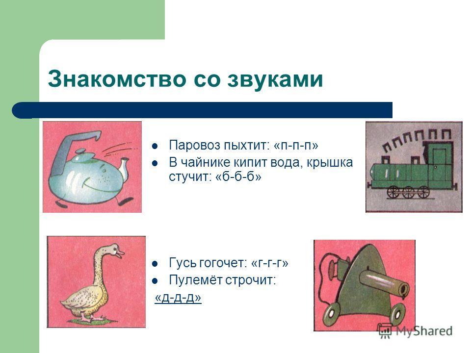 Развитие фонематического анализа 1. Знакомство со звуками. Знакомство со звуками. 2. Интонационное подчёркивание.Интонационное подчёркивание. 3. Выделение звука в слове.Выделение звука в слове. 4. Развитие слогового анализа и синтеза.Развитие слогово