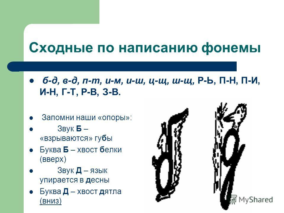 -Сходные по артикуляции фонемы б-п, д-т, г-к, з-с, ж-ш, с-ш, з-ж, ц-с, ч-ть, ч-щ, р-л.р-л. Шутки-чистоговорки: Ол-ол-ор- у Ромы топор; ло-ло-ро- у Лены перо; ал-ар-ал - темный подвал; ри-ри-ри - купили сухари; ли-ли-ли - мы улицу мели; ре-ре-ре - мет