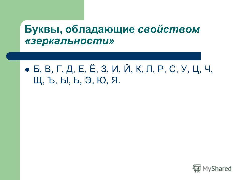 Сходные по написанию фонемы б-д, в-д, п-т, и-м, и-ш, ц-щ, ш-щ, Р-Ь, П-Н, П-И, И-Н, Г-Т, Р-В, З-В. Запомни наши «опоры»: Звук Б – «взрываются» губы Буква Б – хвост белки (вверх) Звук Д – язык упирается в десны Буква Д – хвост дятла (вниз) (вниз)