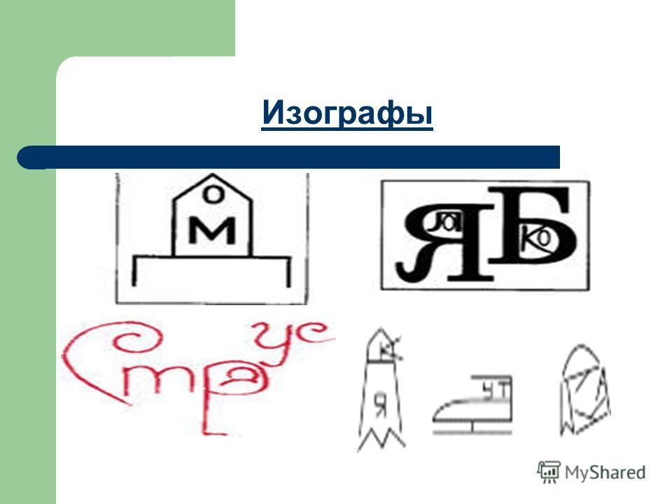 Для предупреждения «зеркальности» можно использовать такие упражнения: 1. Выкладывание букв из палочек с фиксированием внимания на том, в какую сторону направлена буква, где расположены ее элементы и в каком количестве. 2. Определение букв, написанны