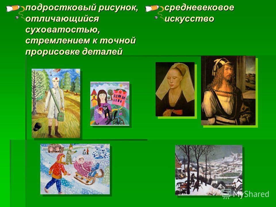 подростковый рисунок, отличающийся суховатостью, стремлением к точной прорисовке деталей подростковый рисунок, отличающийся суховатостью, стремлением к точной прорисовке деталей средневековое искусство средневековое искусство