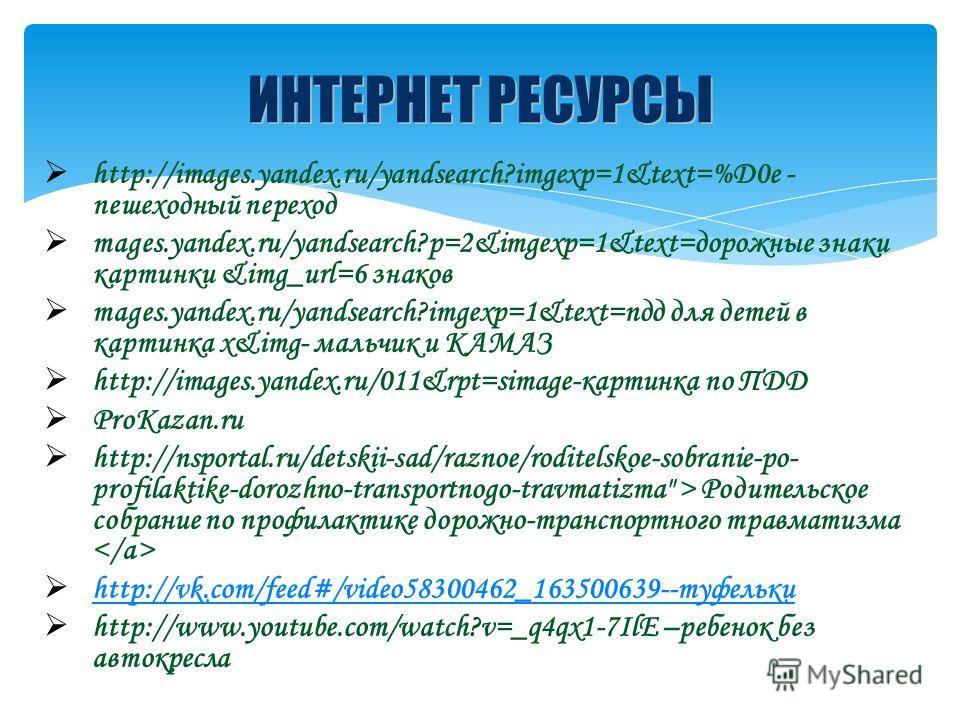 http://images.yandex.ru/yandsearch?imgexp=1&text=%D0e - пешеходный переход mages.yandex.ru/yandsearch?p=2&imgexp=1&text=дорожные знаки картинки &img_url=6 знаков mages.yandex.ru/yandsearch?imgexp=1&text=пдд для детей в картинка х&img- мальчик и КАМАЗ