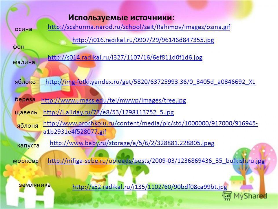 осина http://scshurma.narod.ru/school/sait/Rahimov/images/osina.gif малина http://s014.radikal.ru/i327/1107/16/6ef811d0f1d6.jpg http://img-fotki.yandex.ru/get/5820/63725993.36/0_8405d_a0846692_XLяблоко http://www.umass.edu/tei/mwwp/Images/tree.jpg бе