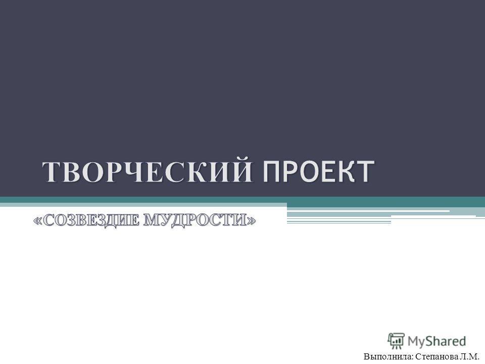 Выполнила: Степанова Л.М.