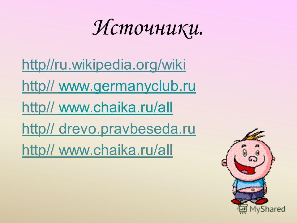 Источники. http//ru.wikipedia.org/wiki http// www.germanyclub.ruwww.germanyclub.ru http// www.chaika.ru/allwww.chaika.ru/all http// drevo.pravbeseda.ru http// www.chaika.ru/all