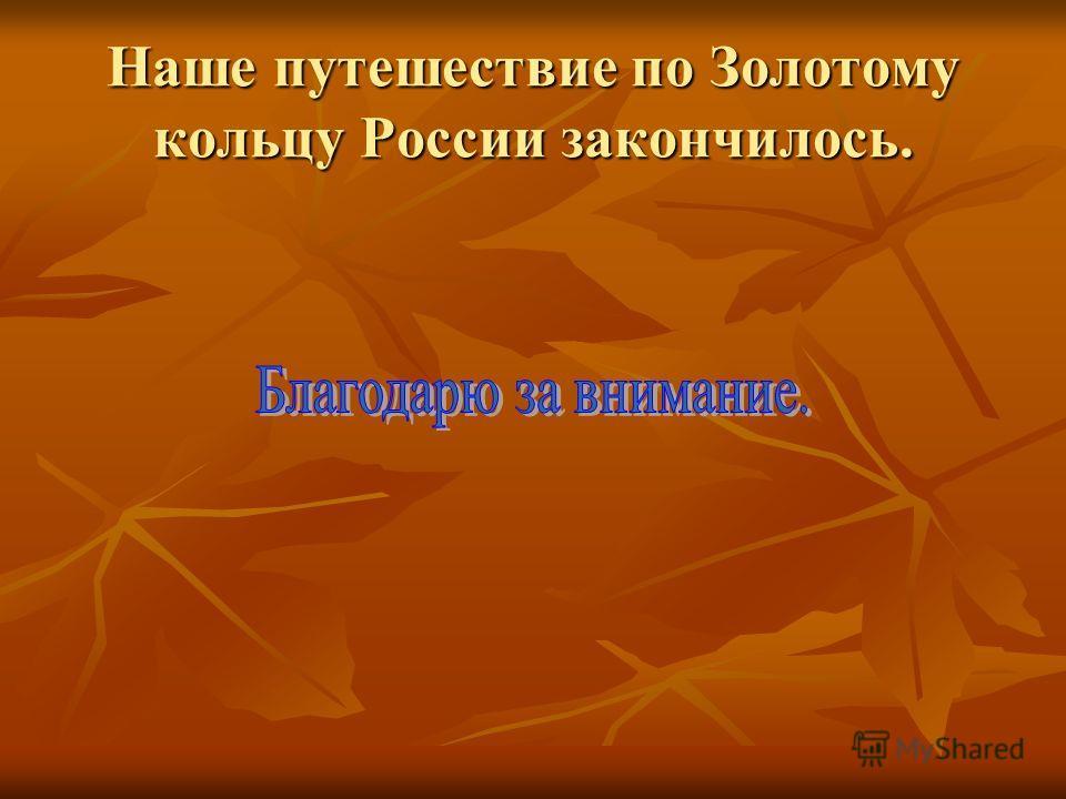 Наше путешествие по Золотому кольцу России закончилось.