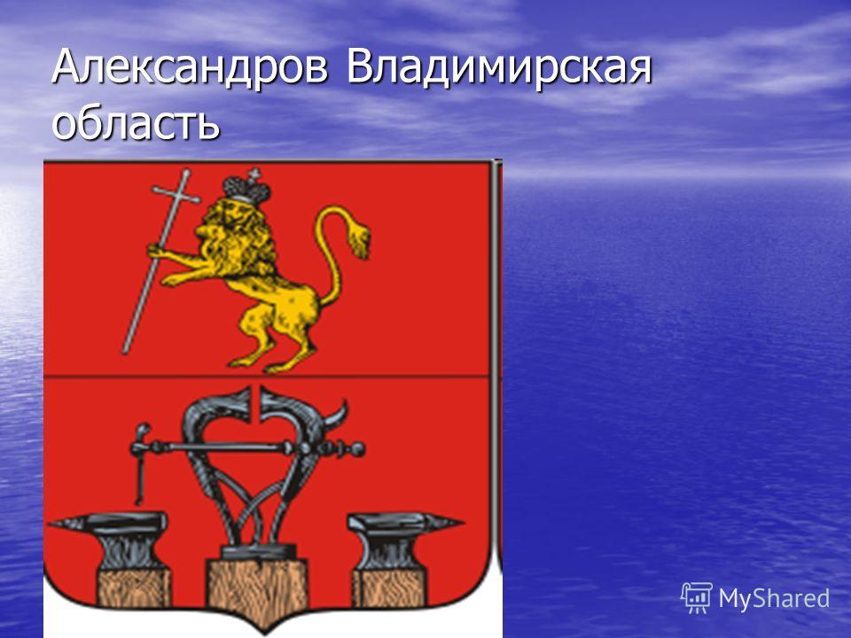 Александров Владимирская область