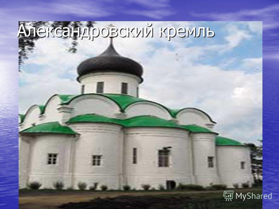 Александровский кремль. Александровский кремль