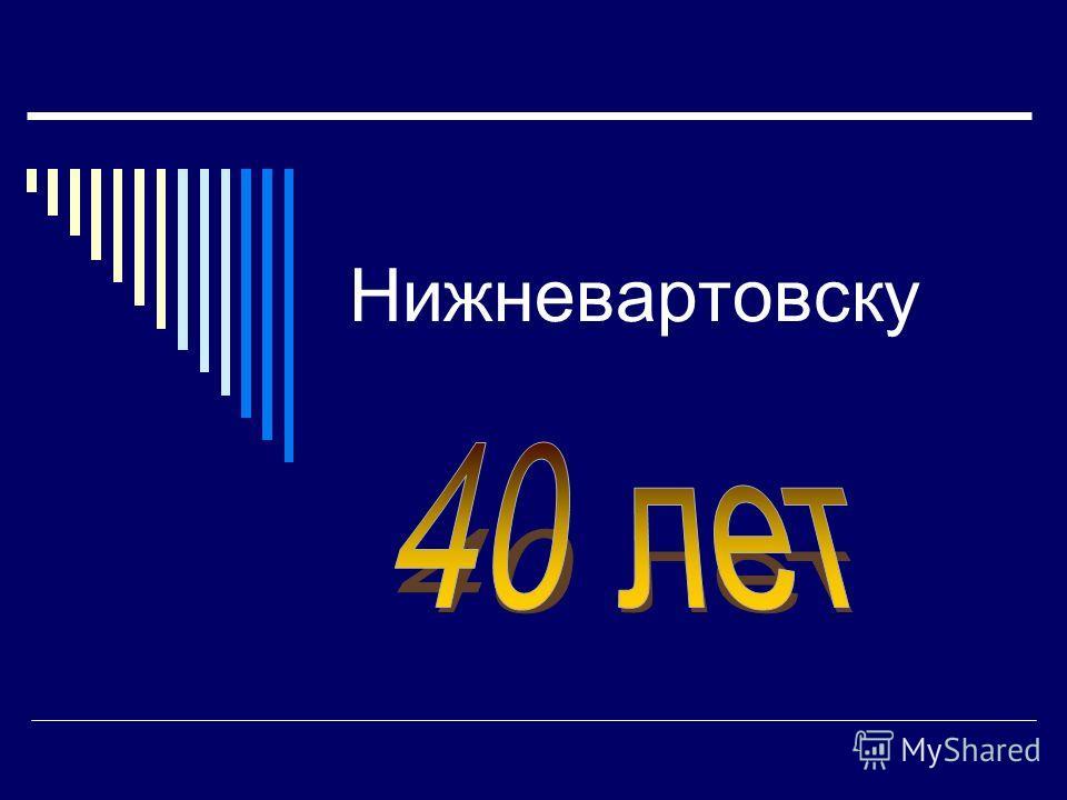 Нижневартовску