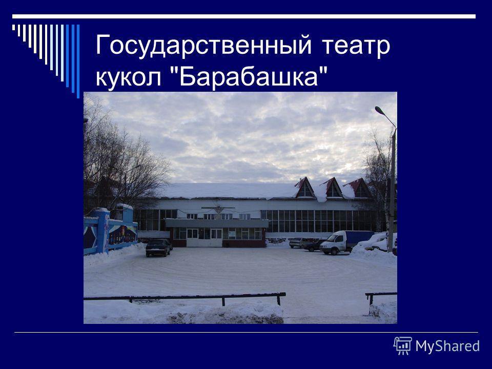 Государственный театр кукол Барабашка