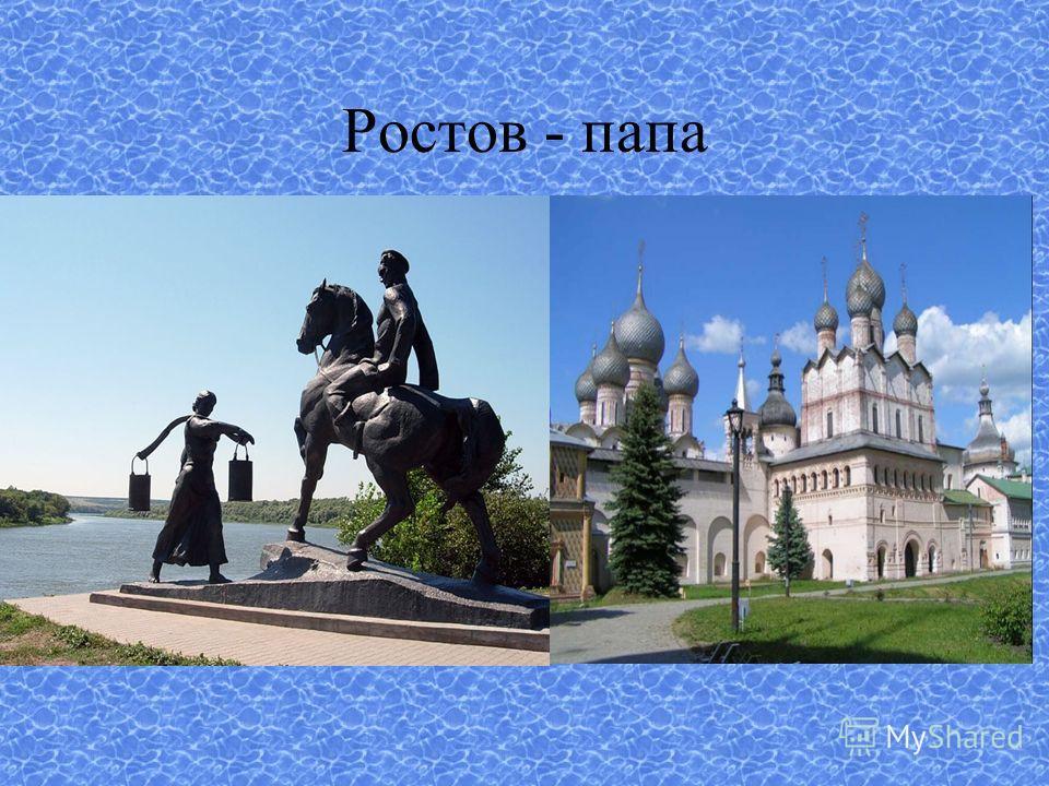 Ростов - папа