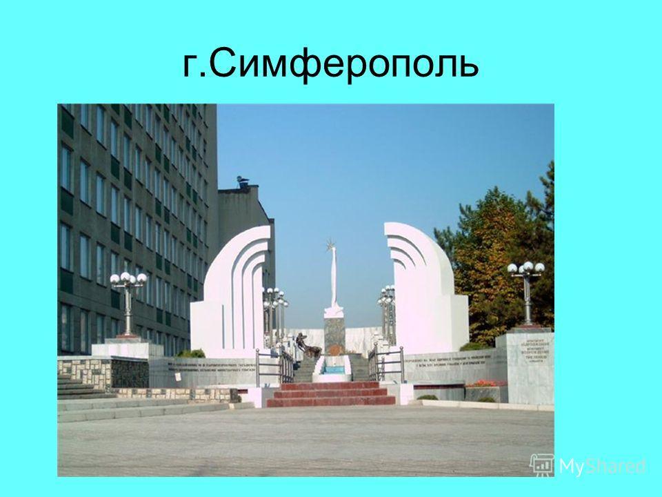г.Симферополь