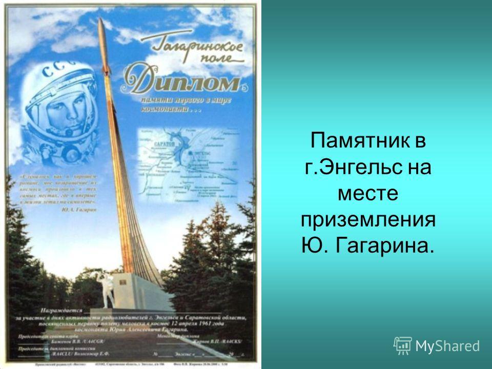 Памятник в г.Энгельс на месте приземления Ю. Гагарина.