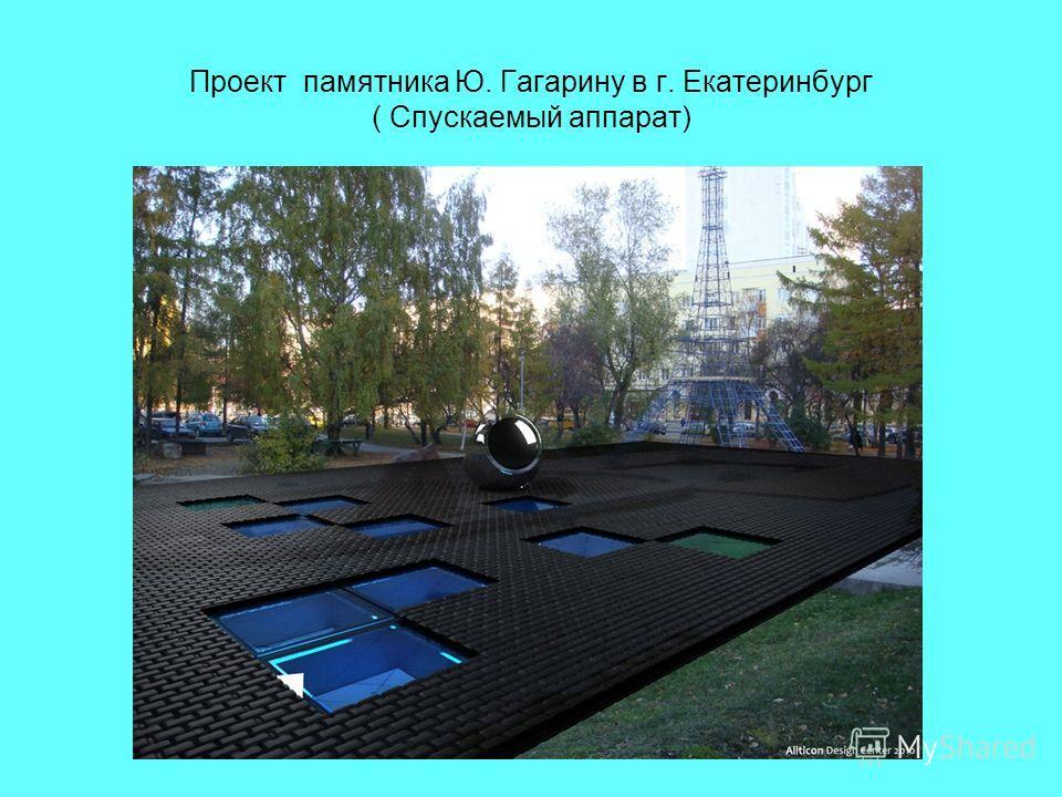 Проект памятника Ю. Гагарину в г. Екатеринбург ( Спускаемый аппарат)