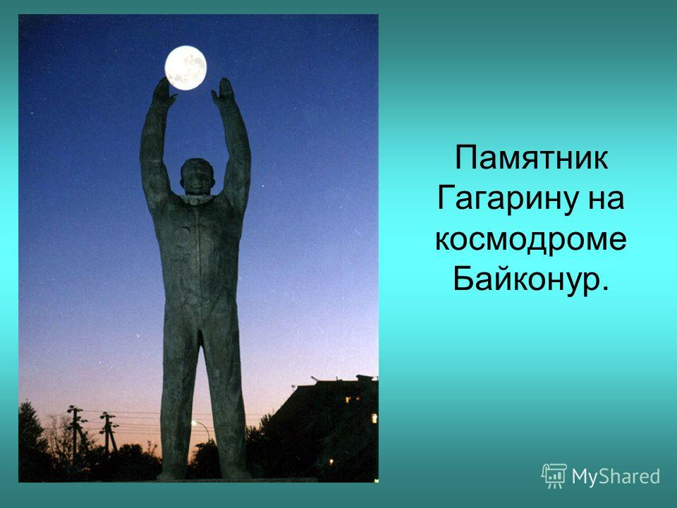 Памятник Гагарину на космодроме Байконур.