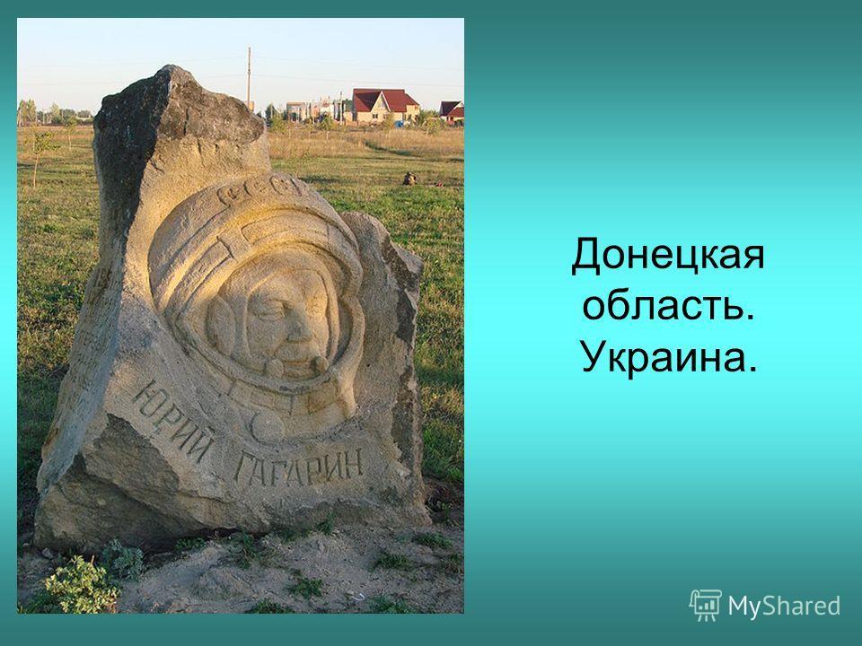 Донецкая область. Украина.