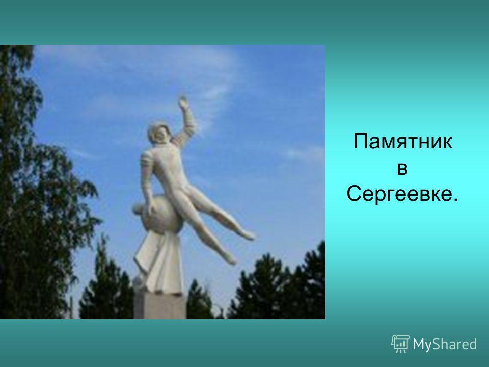 Памятник в Сергеевке.