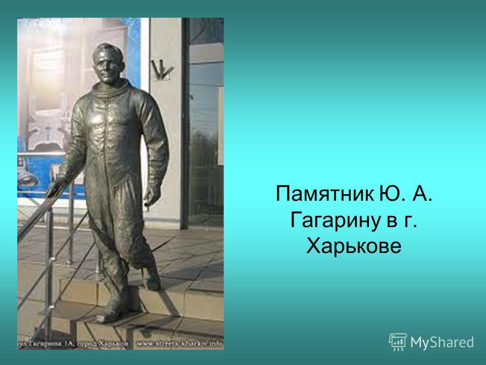 Памятник Ю. А. Гагарину в г. Харькове