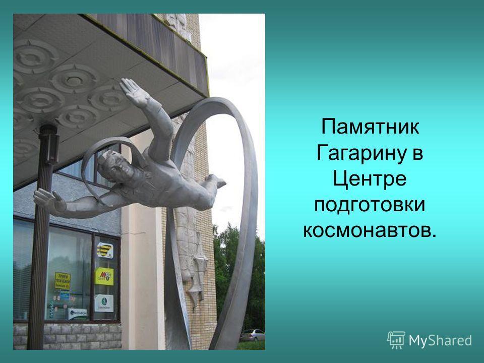 Памятник Гагарину в Центре подготовки космонавтов.