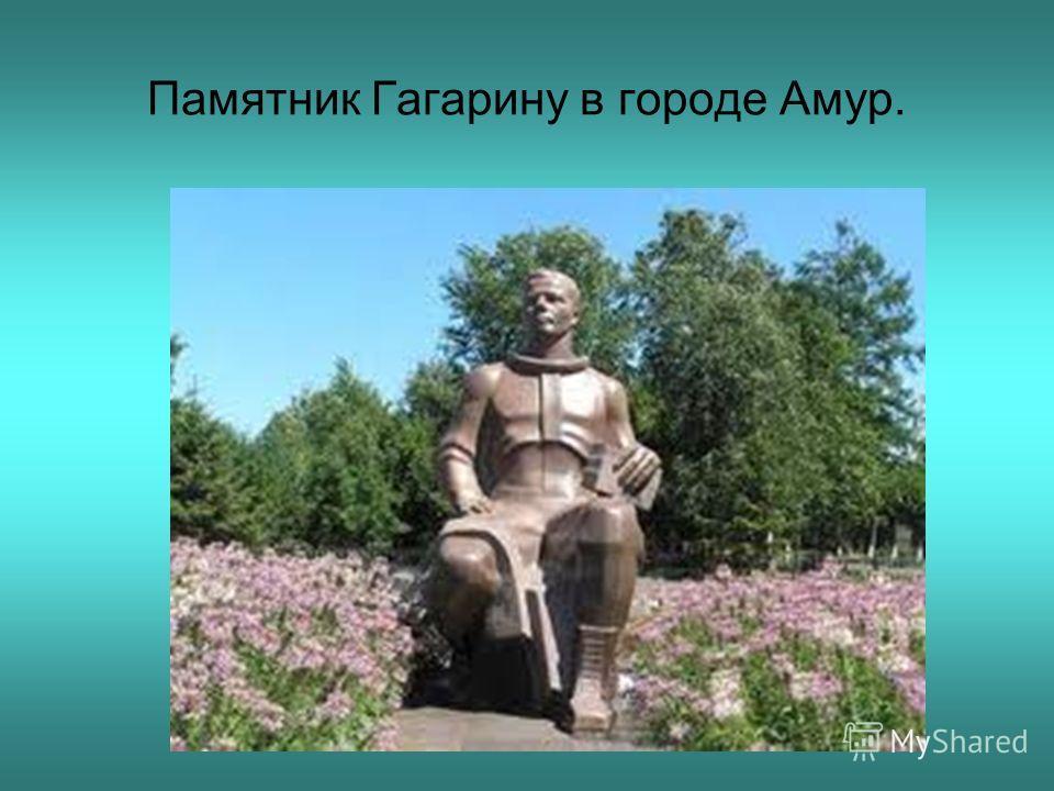 Памятник Гагарину в городе Амур.