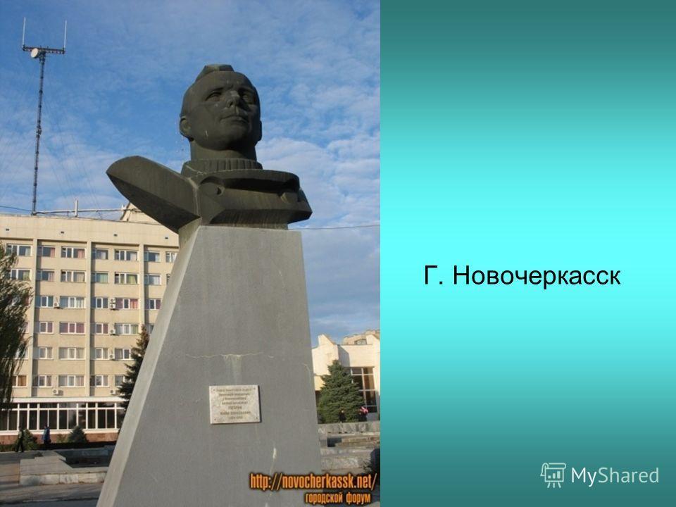 Г. Новочеркасск
