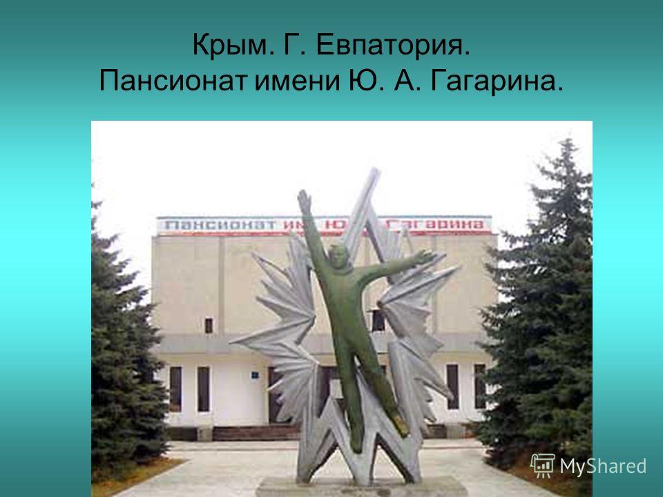 Крым. Г. Евпатория. Пансионат имени Ю. А. Гагарина.