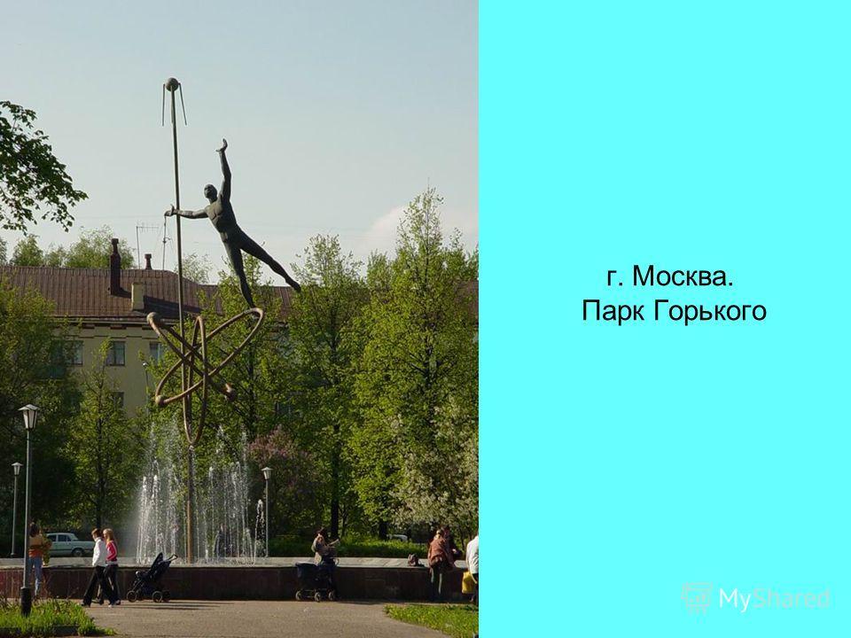 г. Москва. Парк Горького