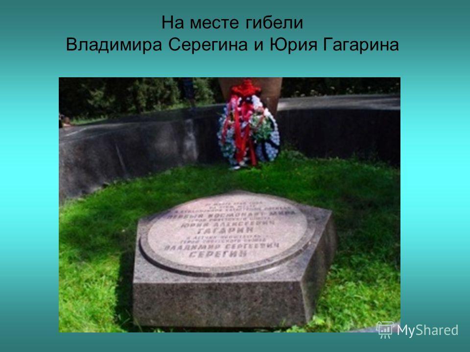 На месте гибели Владимира Серегина и Юрия Гагарина