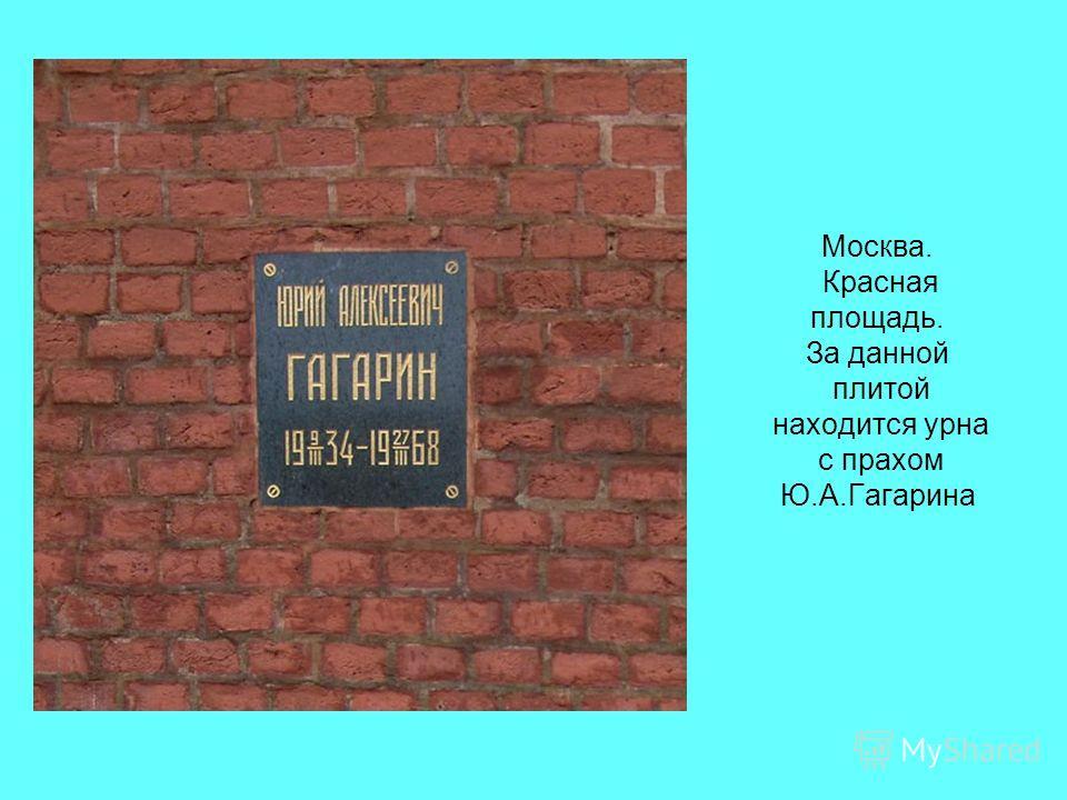 Москва. Красная площадь. За данной плитой находится урна с прахом Ю.А.Гагарина