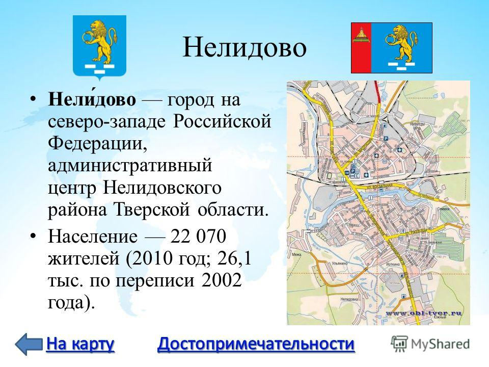 Нелидово Нели́дово город на северо-западе Российской Федерации, административный центр Нелидовского района Тверской области. Население 22 070 жителей (2010 год; 26,1 тыс. по переписи 2002 года).