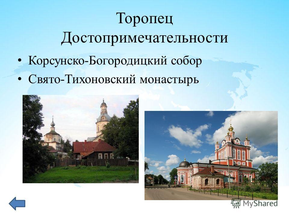 Торопец Достопримечательности Корсунско-Богородицкий собор Свято-Тихоновский монастырь
