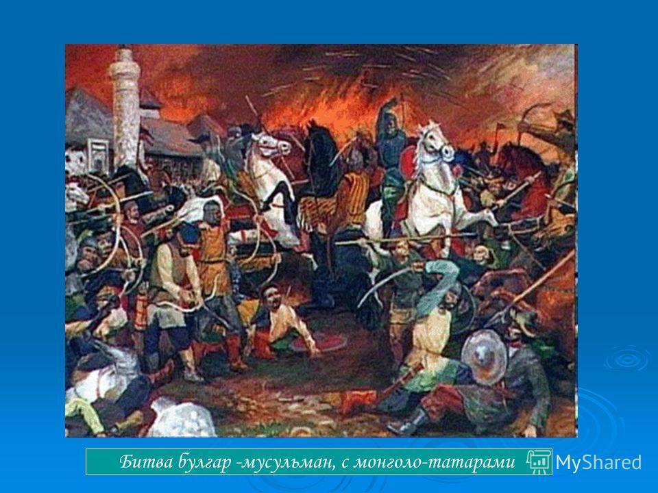 Битва булгар -мусульман, с монголо-татарами