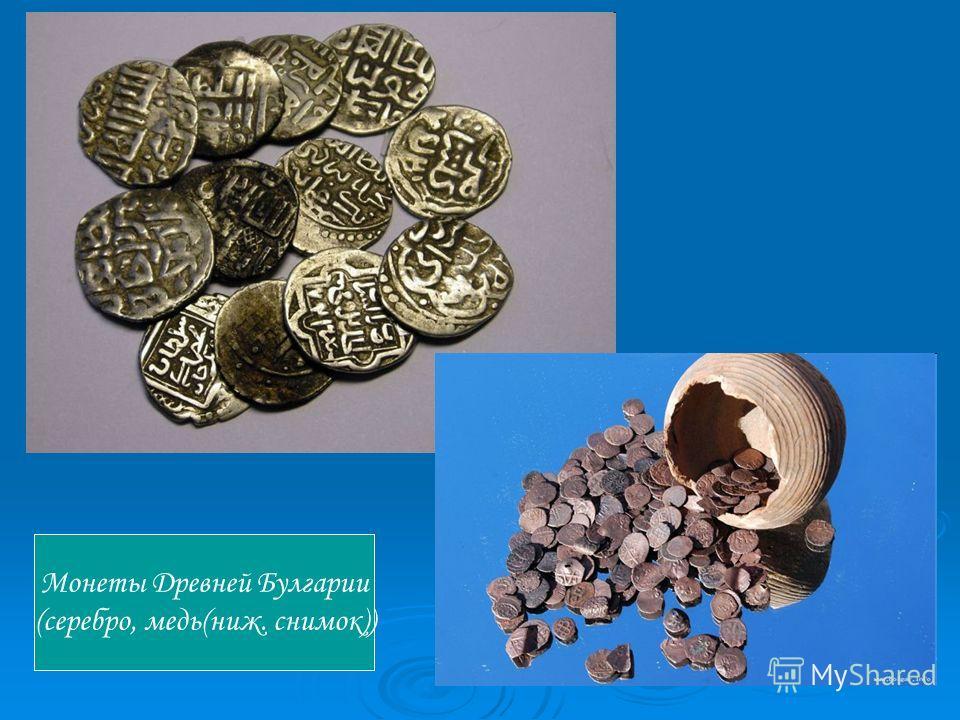 Монеты Древней Булгарии (серебро, медь(ниж. снимок))
