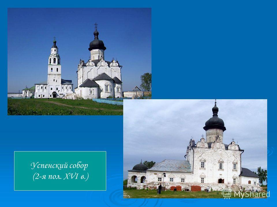 Успенский собор (2-я пол. XVI в.)