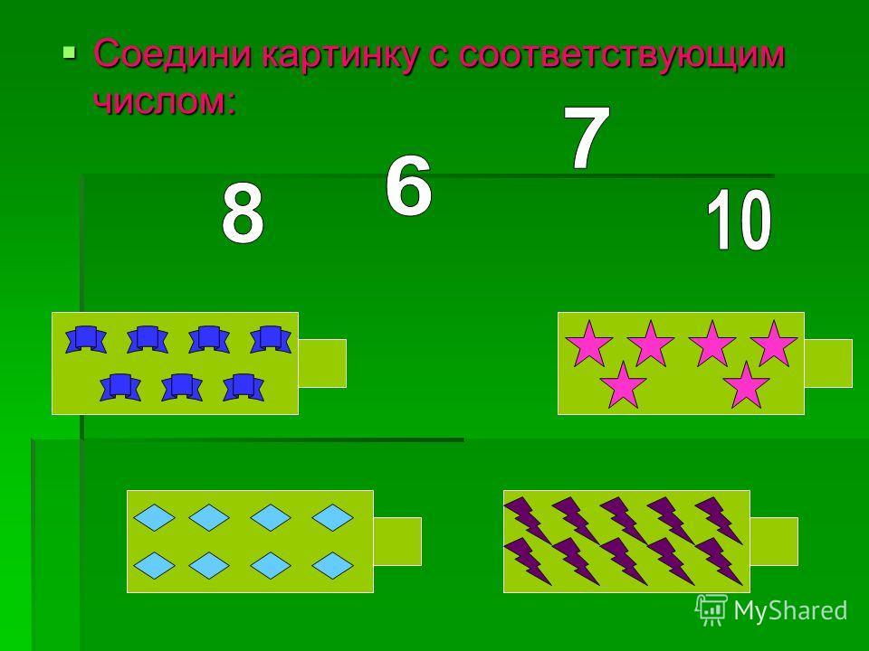 Соедини картинку с соответствующим числом: Соедини картинку с соответствующим числом: