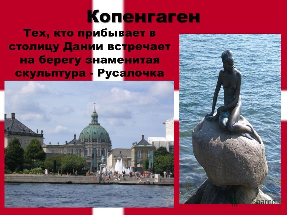 Копенгаген Тех, кто прибывает в столицу Дании встречает на берегу знаменитая скульптура - Русалочка